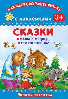 Сказки. Маша и медведь. Три поросенка. Читаем по слогам