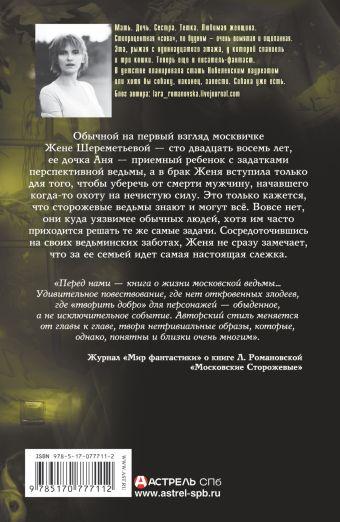 Московские сторожевые. Вторая смена