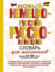 Новый немецко-русский и русско немецкий словарь для школьников