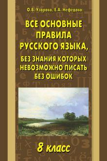 Все основные правила русского языка, без знания которых невозможно писать без ошибок. 8 класс