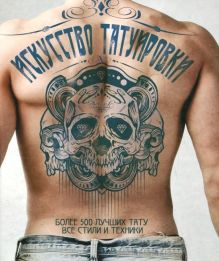 Искусство татуировки
