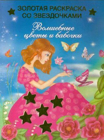 Волшебные цветы и бабочки