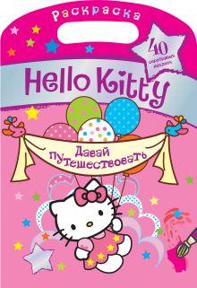 Hello Kitty. Давай путешествовать