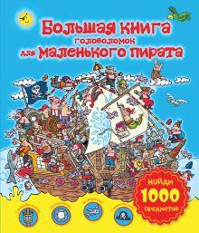 Большая книга головоломок для маленького пирата. Найди 1000 предметов