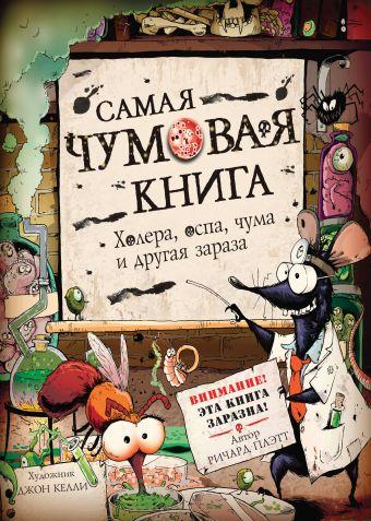 Самая чумовая книга. Холера, чума, оспа и другая зараза