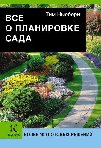 Все о планировке сада