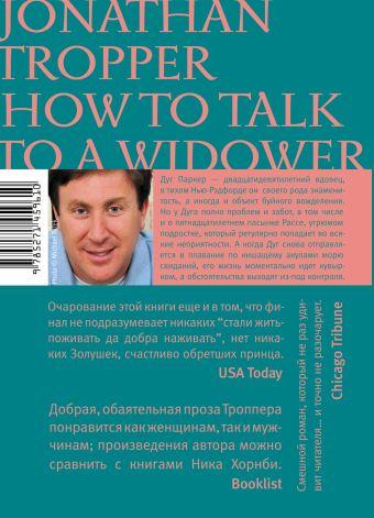 Как общаться с вдовцом