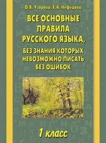 Все основные правила русского языка, без знания которых невозможно писать без ошибок. 1 класс