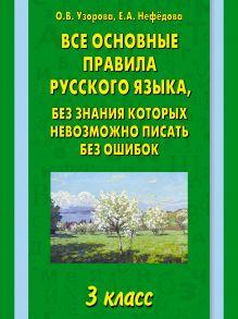 Все основные правила русского языка, без знания которых невозможно писать без ошибок. 3 класс