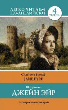 Джен Эйр = Jane Eyre