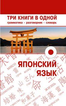 Японский язык. Три в одном: грамматика, разговорник, словарь