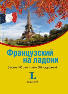 Французский на ладони. Запомни 100 слов - скажи 500 предложений