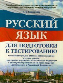 Русский язык: для подготовки к тестированию на элементарный (А1) и базовый (А2) уровни владения русским языком; для приема в гражданство Российской Федерации; на получение разрешения на право трудовой деятельности в Российской Федерации.