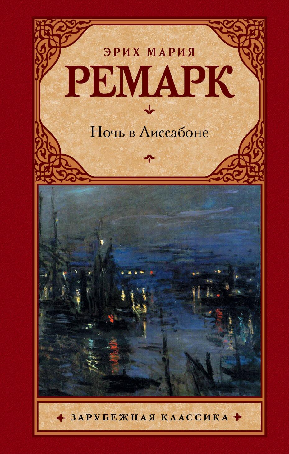 Скачать книгу эрих ремарк ночь в лиссабоне