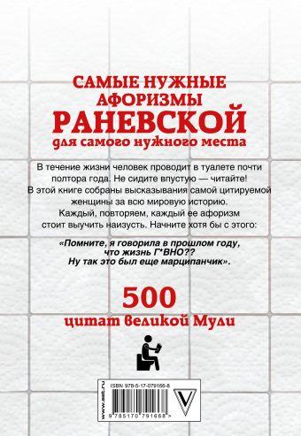 Самые нужные афоризмы Раневской для самого нужного места. 500 цитат великой Мули