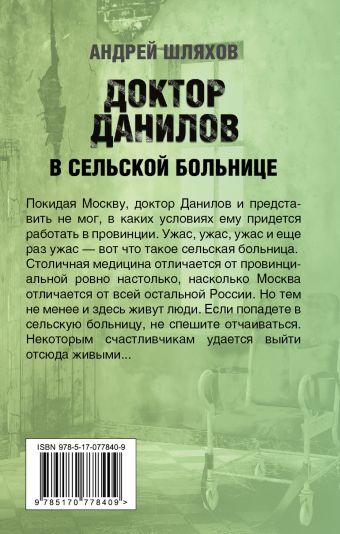 Доктор Данилов в сельской больнице (Покет)