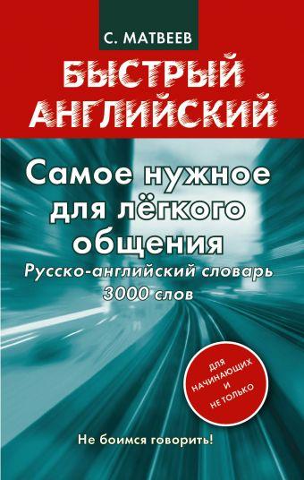 Самое нужное для лёгкого общения. Русско-английский словарь. 3000 слов