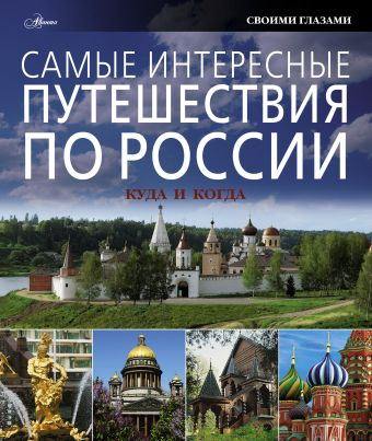 Самые интересные путешествия по России: куда и когда