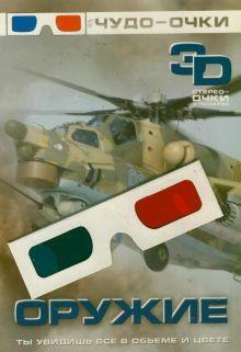 Оружие. 3 D