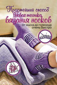 Простейший способ. Новая техника вязания носков