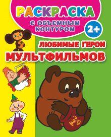 Любимые герои мультфильмов. Раскраска с объемным контуром 2+
