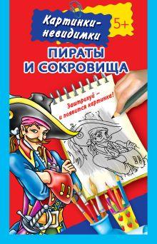 Пираты и сокровища 5+