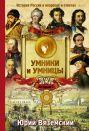 От Рюрика до Павла I: История России в вопросах и ответах