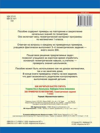 300 примеров по математике. Геометрические задания. 1 класс.