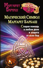 Магический символ Маргарет Барбаш. Скорая помощь в любом деле и защита от всех бед
