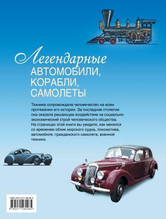 Легендарные автомобили, корабли, самолеты