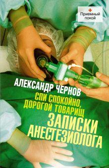 Спи спокойно, дорогой товарищ. Записки анестезиолога.