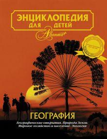 Энциклопедия для детей. Т.3. География.