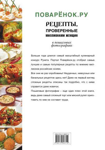 Поварёнок.ру. Рецепты, проверенные миллионами женщин