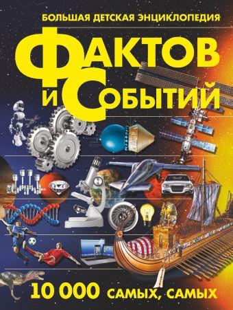 Большая детская энциклопедия фактов и событий. 10 000 самых, самых