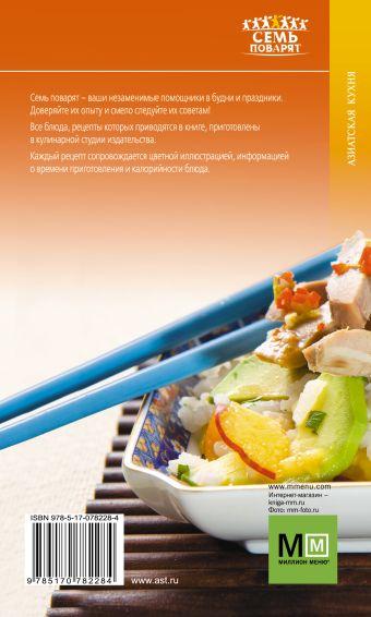 Азиатская кухня