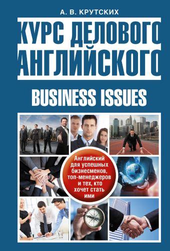 Курс делового английского языка. Английский для успешных бизнесменов, топ-менеджеров и тех, кто хочет стать ими