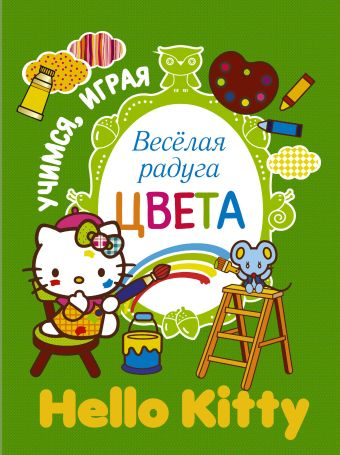 Hello Kitty. Веселая радуга. Цвета