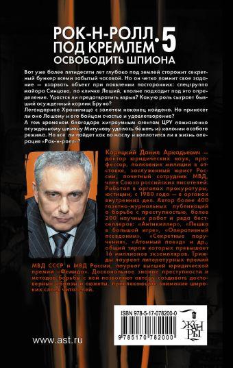 Рок-н-ролл под Кремлем-5 Освобождение шпиона