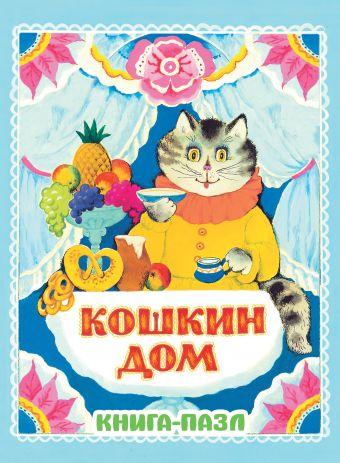 Кошкин дом. Русская народная песенка