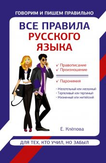 Все правила русского языка для тех, кто учил, но забыл