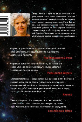 Стивен Хокинг: жизнь и наука