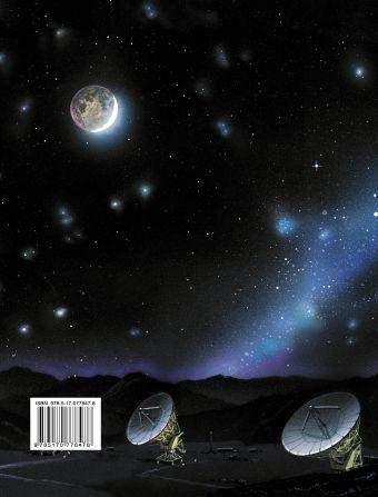 Энциклопедия для детей. т. 8. Астрономия