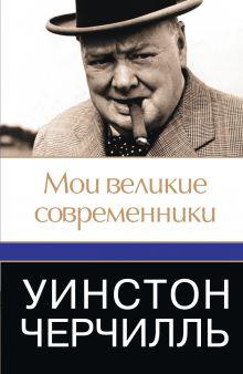 Уинстон Черчилль. Мои великие современники