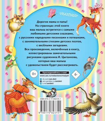 Книга для чтения детям от 6 месяцев до 3-х лет