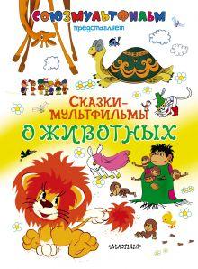Сказки-мультфильмы о животных