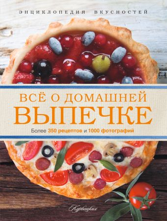 Всё о домашней выпечке (Курбацких)