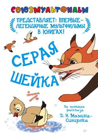 Серая шейка (по одноименной сказки Д. Мамина-Сибиряка)