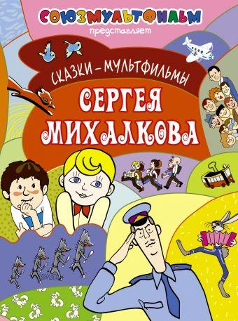 Сказки-мультфильмы Сергея Михалкова