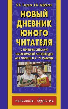 Новый дневник юного читателя: с полным списком полной обязательной литературы для чтения в 1-4-х классах