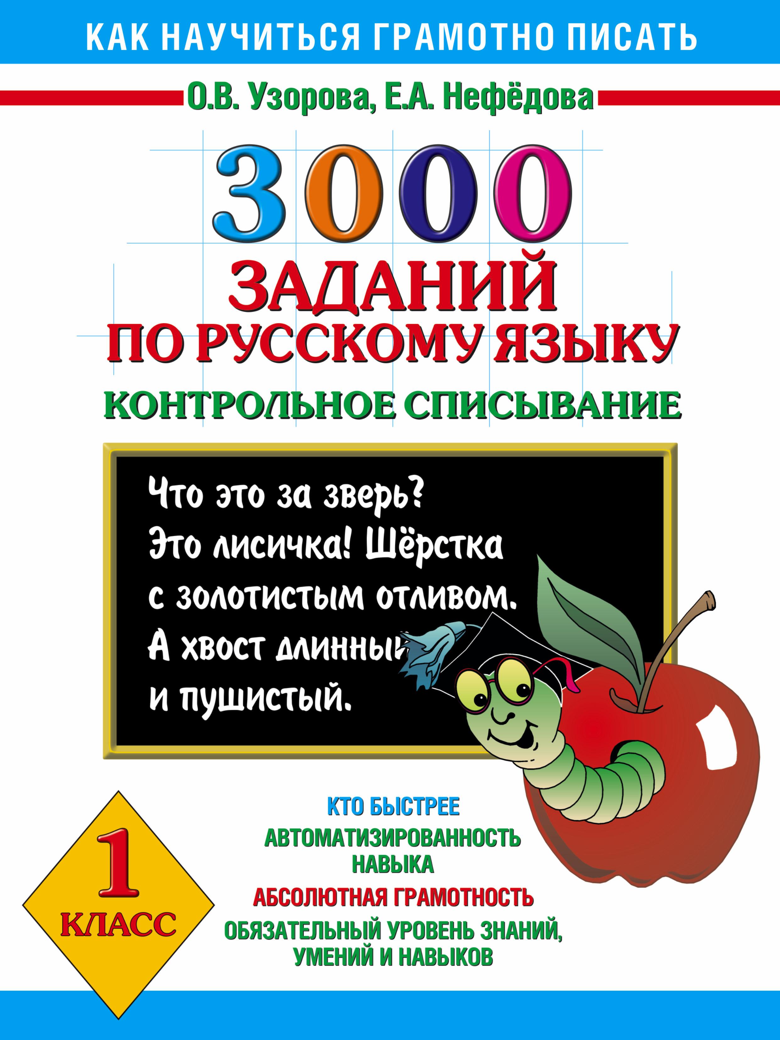 Книга заданий по русскому языку класс Контрольное  3000 заданий по русскому языку 1 класс Контрольное списывание